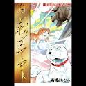 【42】「白い戦士ヤマト」(高橋よしひろ) logo