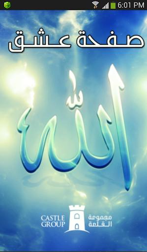 عشق الله