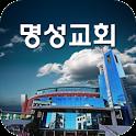 명성교회 특별 새벽 집회 icon