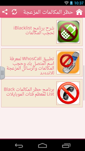 حظر المكالمات المزعجة - screenshot thumbnail