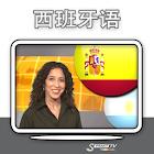 讲西班牙语 (n) icon