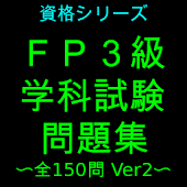 FP3級学科試験問題集(全150問 Ver2)