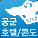 공군 모바일 호텔콘도 icon