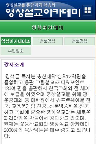 【免費商業App】영상설교아카데미-APP點子