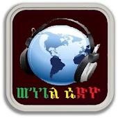 Wongel Radio