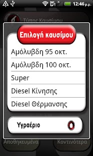 FuelPrices GR - screenshot thumbnail