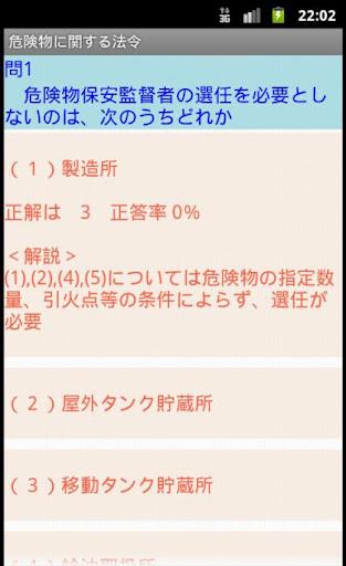 危険物乙6類問題集 体験版(資格試験)