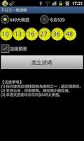Screenshot of 千分之一樂透機