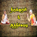 Thirukkural and Aathichudi icon