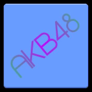 AKB48部落格 娛樂 App LOGO-硬是要APP