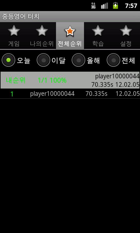 중학영어 터치 - screenshot