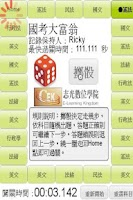 Screenshot of CEK國考大富翁