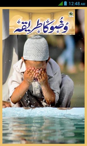Wuzu Ka Tarika In Urdu