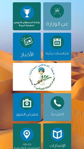 بيئة عمان