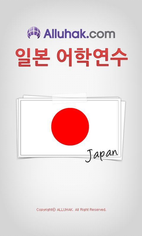 일본어학연수 유학 워킹 학교 정보 - screenshot