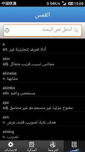 معجم القمس العربي