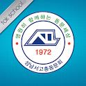 성남서고등학교 총동문회 icon