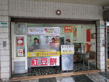 彩田紅豆餅專賣店
