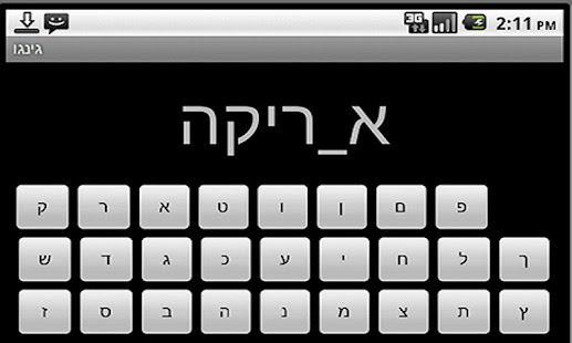‫גינגו‬‎- screenshot thumbnail