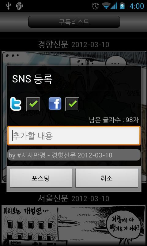 시사만평- screenshot
