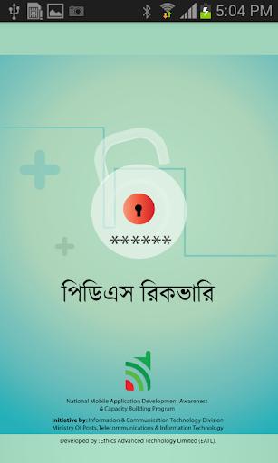 玩生活App|PDS Recovery免費|APP試玩