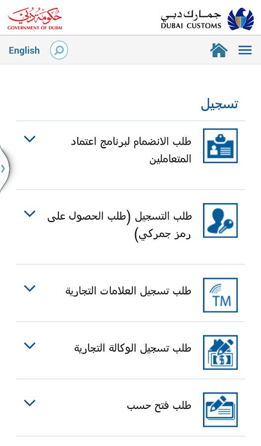 Dubai Customs- screenshot