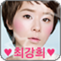 최강 동안!  ♥최강희♥ 배경화면 icon