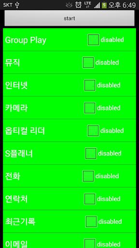 스마트폰사용제한