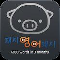 돼지보카 icon