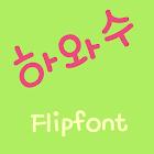 mbcHaandSu Korean Flipfont icon