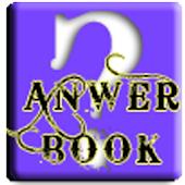 해결의 책 - Advanced