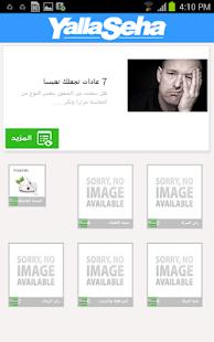Yalla Seha screenshot