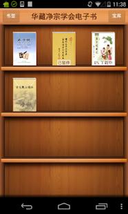 華藏電子書
