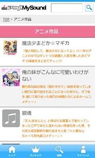 アニメMySound~着うたフル・着うた®・着メロ- screenshot thumbnail
