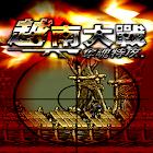 越南大戰-奪魂特攻(免費版) icon