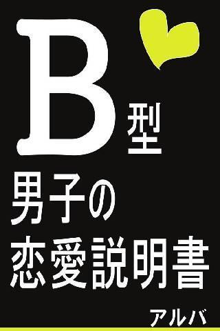 B型男子の恋愛説明書 - screenshot