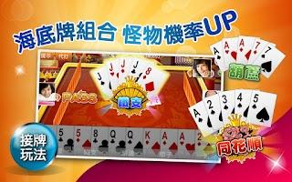 Screenshot of 大老二 神來也心機大老2(Big2)