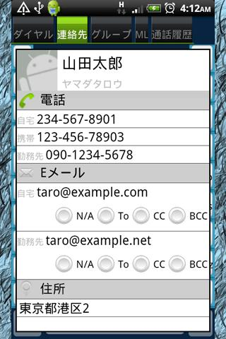 JBook2 Phonebook- screenshot