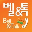 벨앤톡미 무료국제전화 logo