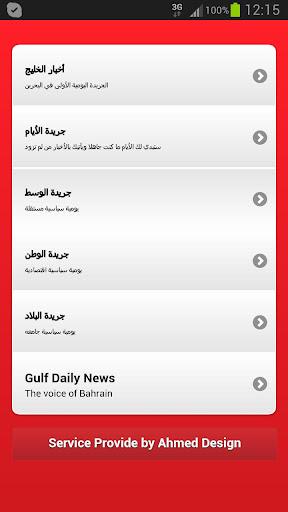Bahrain Newspaper
