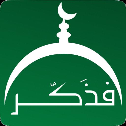 And Remind ! [Muslim App]