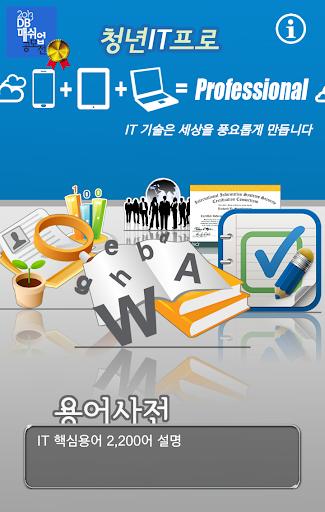 【免費生產應用App】청년IT프로-APP點子