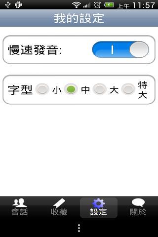 【免費書籍App】萊思康中德會話-APP點子