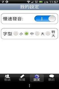 玩書籍App|萊思康中德會話免費|APP試玩