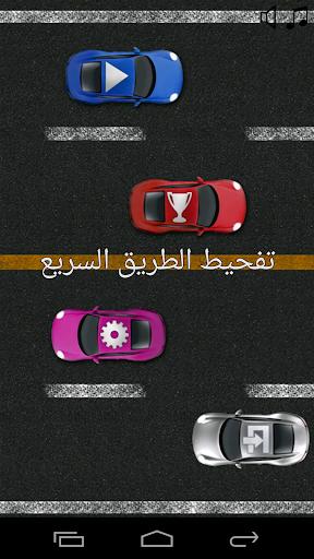 تفحيط الطريق السريع