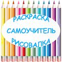 Раскраска - Рисовалка icon