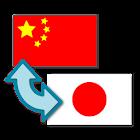 広告削除(一挙に中国語翻訳) icon