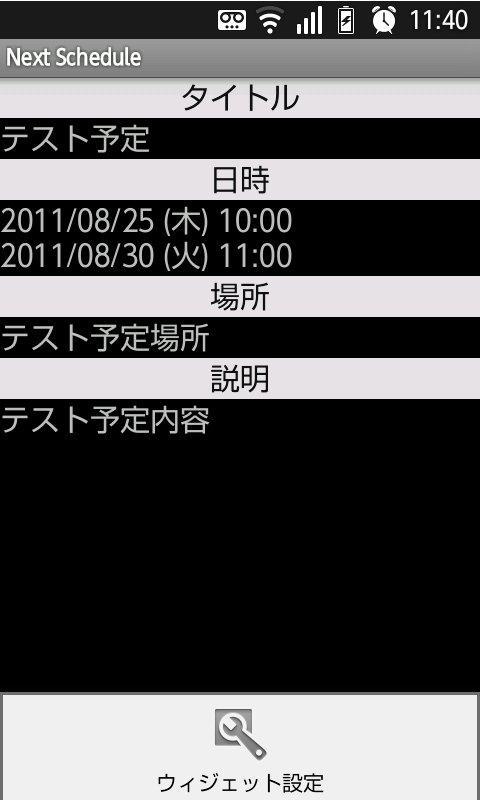 Next Schedule- screenshot