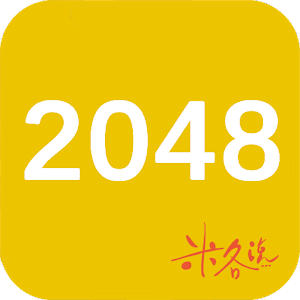 2048 Mig Said ~Ranking version for PC and MAC