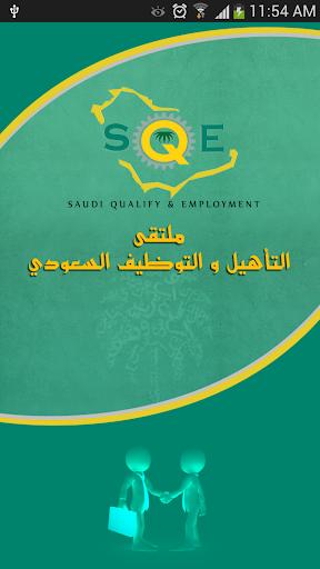 ملتقى التأهيل والتوظيف السعودي